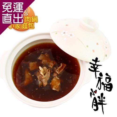 幸福小胖 沙茶羊肉鍋小家庭包 2包600g/固型物120g/包【免運直出】