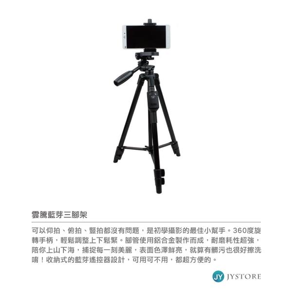 雲騰藍芽三腳架 藍牙 自拍神器 自拍不求人 手機 拍照腳架 立架 收納43cm 最高138cm