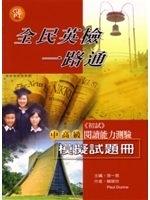 二手書博民逛書店《全民英檢一路通:中高級閱讀能力測驗模擬試題冊》 R2Y ISBN:986773937X