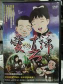 影音專賣店-Y28-071-正版DVD-動畫【愛的真諦 】-國語發音