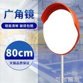 凸面鏡室外廣角鏡80圓交通道路口反光室內轉彎轉角鏡球面鏡凹凸鏡  igo 可然精品鞋櫃