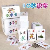 字卡片無圖識字卡片認字卡片兒童幼兒學習漢字中文大卡有趣玩 七色堇