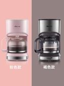 咖啡機 小熊美式全自動煮咖啡機家用滴漏式小型迷你咖啡壺泡茶煮茶壺兩用完美