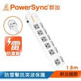 群加 PowerSync 六開六插防雷擊斜面開關延長線/1.8m(TPS366BN9018)
