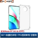 【默肯國際】IN7 紅米 Note 9T 5G (6.53吋) 氣囊防摔 透明TPU空壓殼 軟殼 手機保護殼