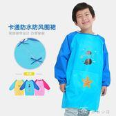 兒童反穿衣男女童罩衣寶寶小孩畫畫衣嬰幼兒吃飯護衣長袖防水圍裙 娜娜小屋