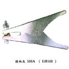 焊接五金網-焊機用 - 接地夾 500A (LH168)