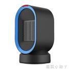 取暖器電暖風機電暖氣家用節能迷你小型浴室...