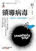 (二手書)領導病毒:免疫之後,才有真正的領導力
