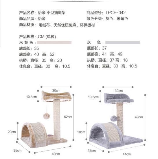 小型劍麻TPCF-042貓抓板Eb4316『小美日記』