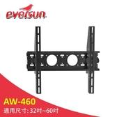 【免運中】Eversun AW-460 /32-60吋固定式電視掛架 電視架 電視 架 螢幕架 壁掛架 最大承重:60kg