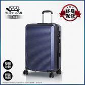 【暑假結束!最後殺一波】29吋 行李箱 特托堡斯 Turtlbox 旅行箱 T63