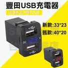 豐田TOYOTA 專用雙USB口 插座車...