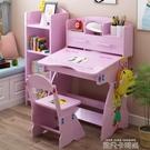 兒童學習桌書櫃組合寫字桌椅套裝小學生書桌女孩男課桌椅家用升降QM 依凡卡時尚