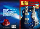 【小叮噹的店】787874全新 電吉他系列.現代吉他系統教程 Modern Guitar Mothod Level 1.2CD