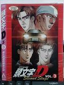 影音專賣店-O16-071-正版VCD*動畫【頭文字D/2nd/通往破滅的倒數計時(3)】-日語發音