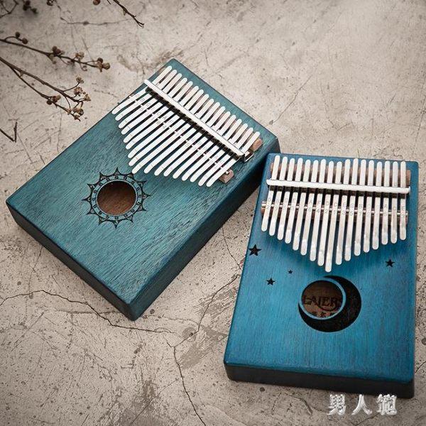 17音單板拇指琴藍色復古卡林巴氣質高顏值迷你樂器男女通用 zm4290『男人範』TW