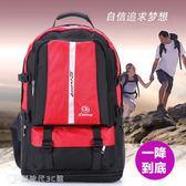 戶外雙肩包休閒男女55L登山包大容量旅行防水雙肩背包書包 【創時代3C】