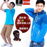 防曬外套+男T+頭巾(3件組)-男款防潑水透氣口袋衣連帽防曬外套(C1133)【奧地利-戶外趣】