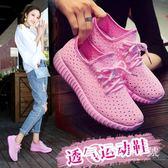 夏季軟底飛織運動鞋網面透氣女鞋休閑單鞋平跟學生鞋韓版潮跑步鞋