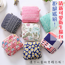 可愛衛生棉收納包 衛生紙 衛生棉 衛生棉條 收納 隨身攜帶 小物 零錢 鑰匙 化妝品【歐妮小舖】