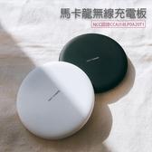 現貨免運中 馬卡龍無線充電板 高速 充電 接收器 無線充電 Qi無線充電