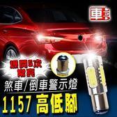 車的LED系列 157-高低腳款 7.5W魚眼 白光 (單入組) 煞車 / 倒車