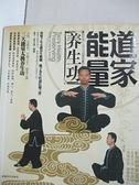 【書寶二手書T2/養生_ALR】道家能量養生功_能子