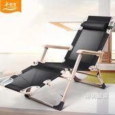 折疊椅子家用躺椅午休床午睡辦公室靠背懶人靠椅逍遙沙灘xw