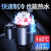 車載冷熱杯快速製冷製熱多功能保溫12V通用冰箱降溫飲料架熱水壺 快速出貨YJT