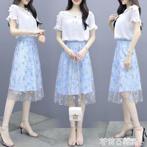 2021年夏季新款氣質小香風套裝超仙雪紡上衣配網紗半身裙兩件套女 茱莉亞
