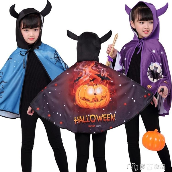 萬聖節服裝萬聖節兒童披風女童表演演出服裝魔法師巫婆斗蓬套裝幽靈南瓜披風 快速出貨