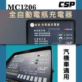 【MC-12V6A汽機車適用】MC1206全自動充電機(微電腦控制多項保護)