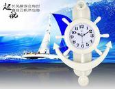 掛鐘 船舵掛鐘靜音創意地中海搖擺鐘錶現代客廳臥室簡約大石英鐘  星河