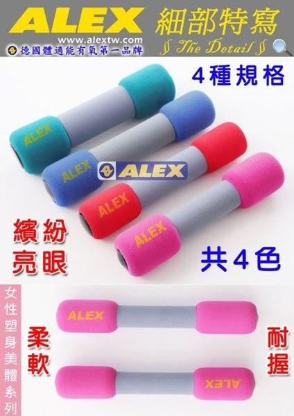 【ALEX】C-0702韻律啞鈴-紫紅色 2LB(含外盒總重0.9KG) / 對
