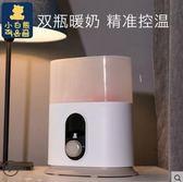 溫奶器熱奶器暖奶器奶瓶恒溫器溫奶器二合一加熱器智慧保溫LX 嬡孕哺