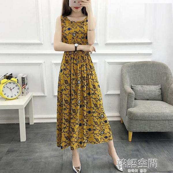 洋裝洋裝女2020夏季新款碎花無袖人造棉背心裙大碼印花綿綢長裙 【韓語空間】