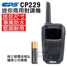 CPS CP229 商用無線對講機 IP67專業防水 防水 攜帶方便 迷你無線電 對講機 無線電