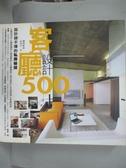 【書寶二手書T9/設計_JOK】設計師不傳的私房秘技-客廳設計500_劉芳婷