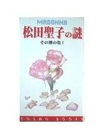 二手書博民逛書店《MADONNA松田聖子の謎》 R2Y ISBN:4885327016