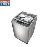 【禾聯家電】10.5KG定頻全自動洗衣機《HWM-1033》全新原廠保固(含拆箱定位)