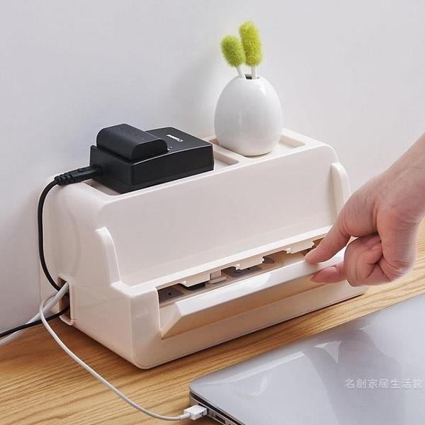 大號插座電線收納盒 塑料電源線整理盒集線盒桌面插排固定理線盒【快速出貨】