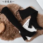 2018秋冬新款百搭長筒靴女過膝高跟顯瘦彈力靴粗跟高筒靴尖頭長靴