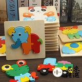 2個裝 兒童拼圖玩具早教開發益智力3D立體男女孩木質積木【君來佳選】