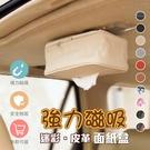 車用磁吸面紙盒 超強吸力 磁鐵面紙盒 汽車面紙盒 居家面紙盒 衛生紙盒