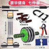 臂力器健身器材家用多功能訓練套裝組合男練臂肌鍛煉臂力棒拉力器 NMS陽光好物