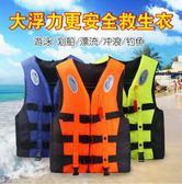 救生衣專業成人兒童便攜式游泳救生衣漂流浮潛釣魚服加厚浮力背心馬甲·樂享生活館