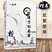 魔幻凹槽行楷書初學者鋼筆速成字貼 YX1131『小美日記』