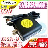 Lenovo 充電器(原廠)-聯想 20V,3.25A,65W,USB接孔,Yoga 3-1170,3-1470,4S,ADLB5WDE,ADL65WDF,ADL65WDG