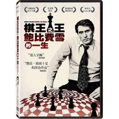 棋王之王 鮑比費雪的一生DVD
